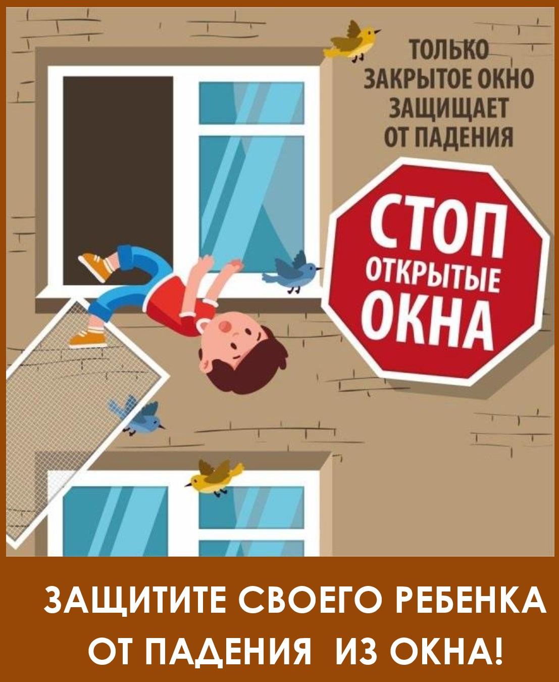 Безопасность